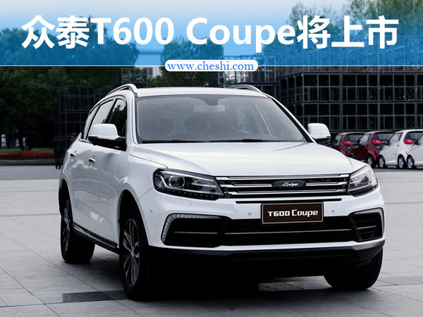 众泰T600 Coupe下月9日上市 搭1.5T/1.8T发动机-图1