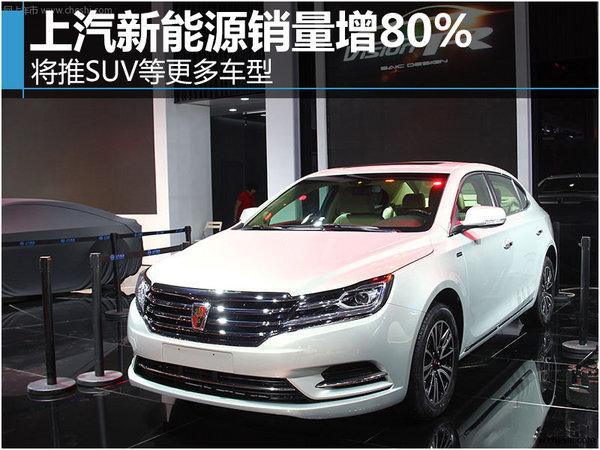 上汽新能源销量增80% 将推SUV等更多车型-图1