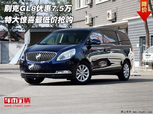 别克GL8优惠7.5万  特大惊喜最低价抢购-图1