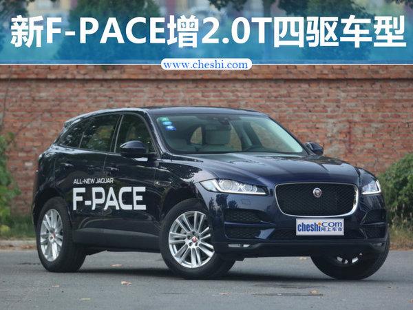 捷豹新F-PACE下月19日上市 增2.0T四驱车型-图1