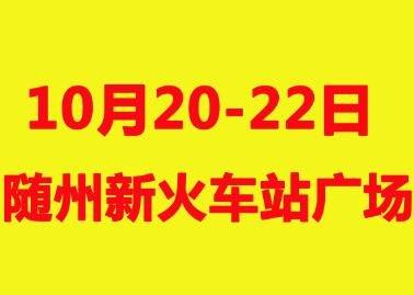 【随州车展】一汽大众强势入驻10.20-22-图2