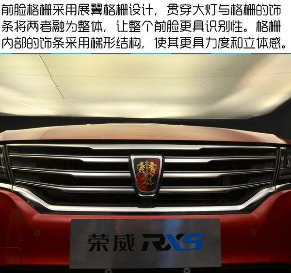 何为互联网汽车 荣威RX5顶配版详尽实拍-图3
