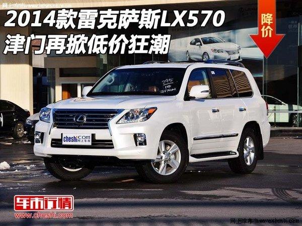 2014款雷克萨斯lx570 津门再掀低价狂潮高清图片