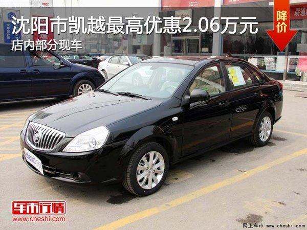 沈阳市凯越最高优惠2.06万元 现车在售-图1