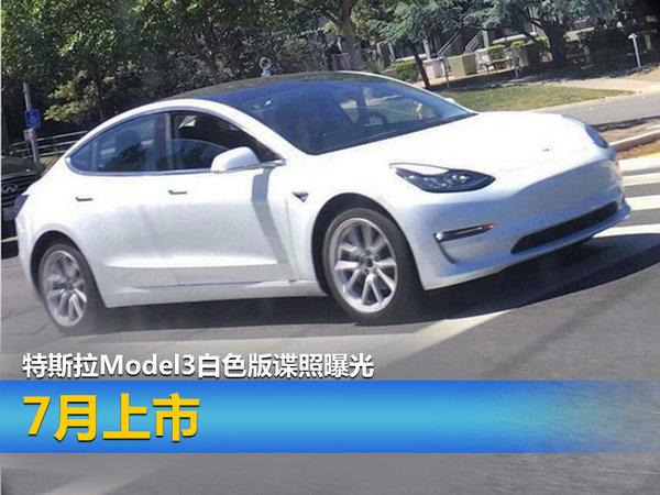 特斯拉Model3白色版谍照曝光 7月上市-图1