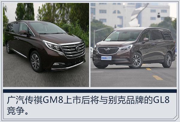 广汽传祺GM8量产版11月17日首发 竞争别克GL8-图1
