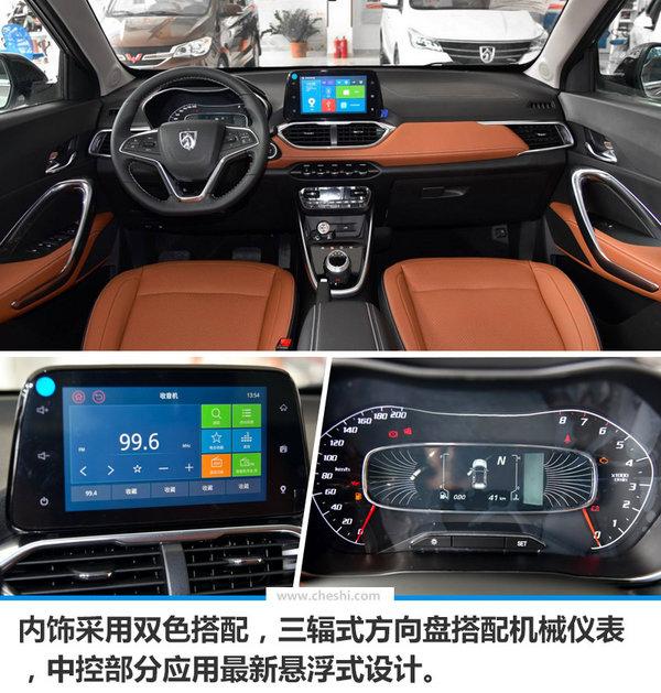 宝骏510自动豪华版今日正式上市 售:-图5