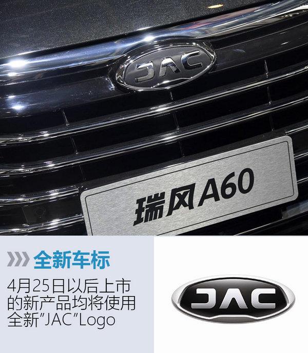 江淮下半年产品计划曝光 A60七月上市-图5