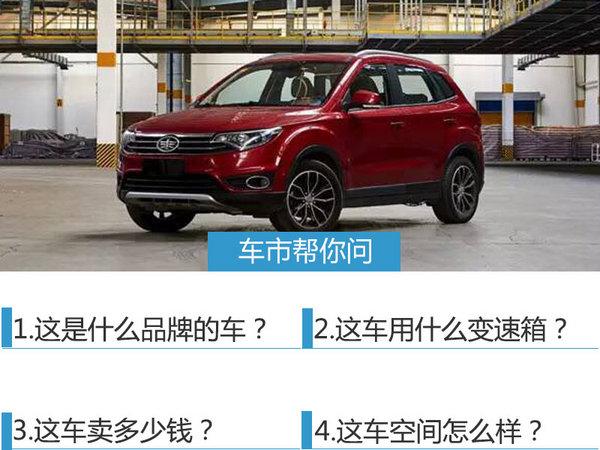"""一汽版""""途观""""增新车型 于今日正式下线-图3"""