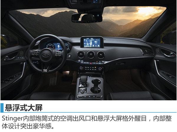 起亚Stinger北美车展正式首发 搭载3.3T-图4