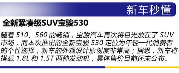 原创度的最高的自主SUV!广州车展实拍宝骏530-图2