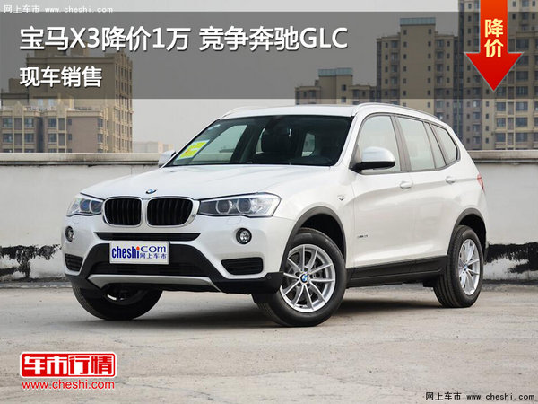 宝马X3郑州优惠1万元 降价竞争奔驰GLC-图1