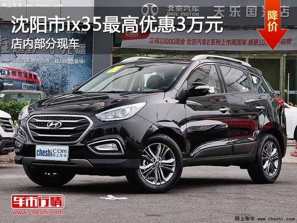 北京现代ix35优惠3万 降价竞争本田CRV-图1