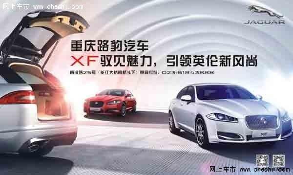 重庆路豹汽车 15款捷豹XF全系闪耀上市高清图片