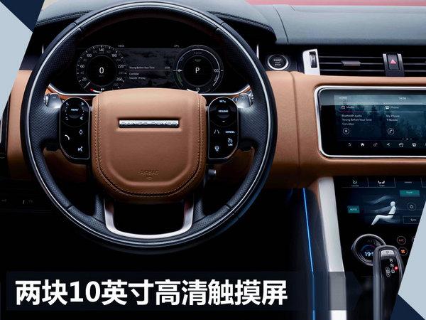 路虎揽胜运动版推P400e插混车型 现接受预定-图3
