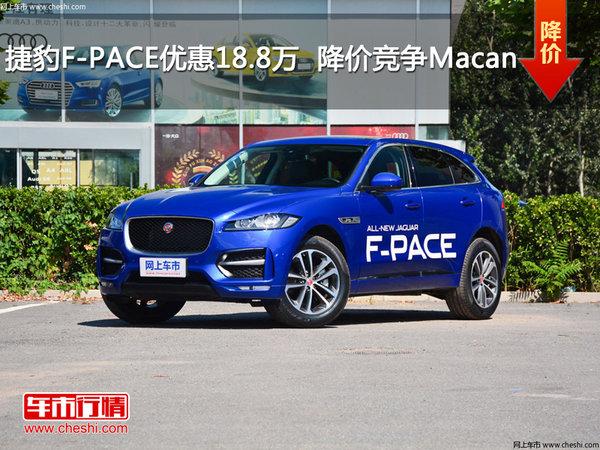 捷豹F-PACE优惠18.8万  降价竞争Macan-图1