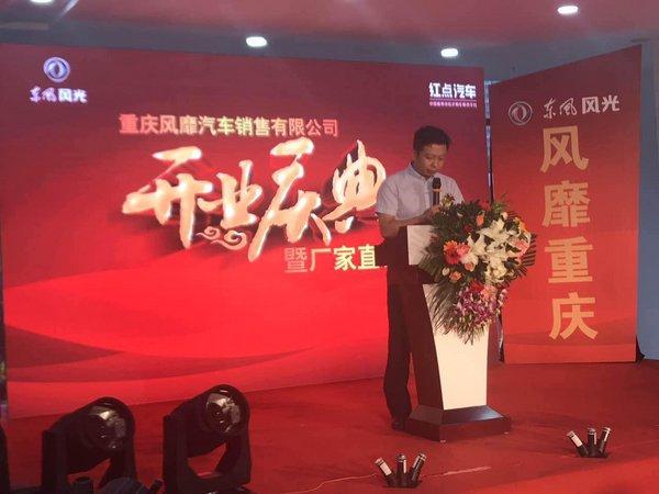 经销商布局渝北 东风小康重庆风靡店开业-图3