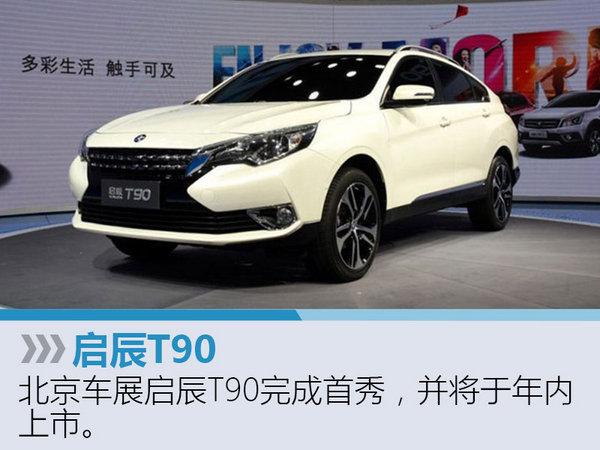 启辰品牌销量大涨19% 电动车增3倍-图-图3
