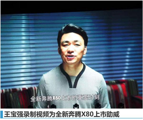 奔腾新款SUV-X80正式上市 售9.98万元起-图3