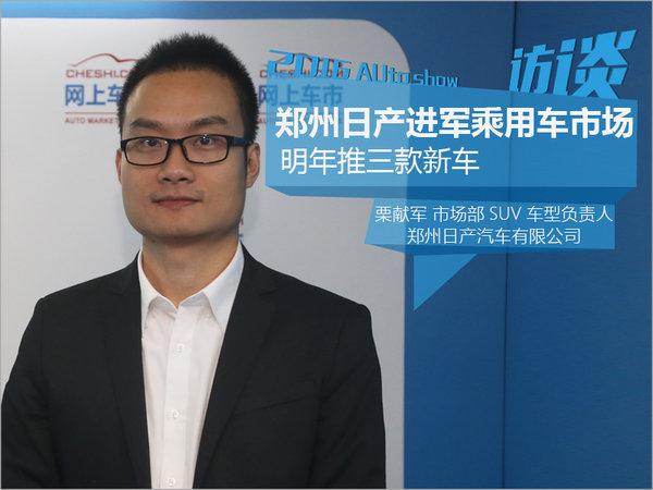 郑州日产进军乘用车市场 明年推三款新车-图1