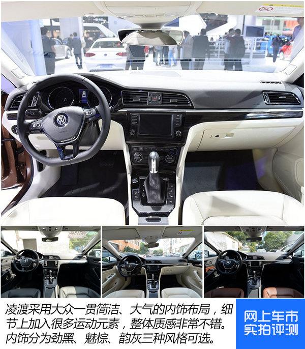 紧凑型车新作 上海大众凌渡预售17 26万高清图片