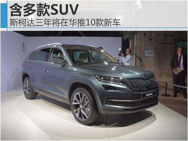 斯柯达三年将在华推10款新车 含多款SUV-图1