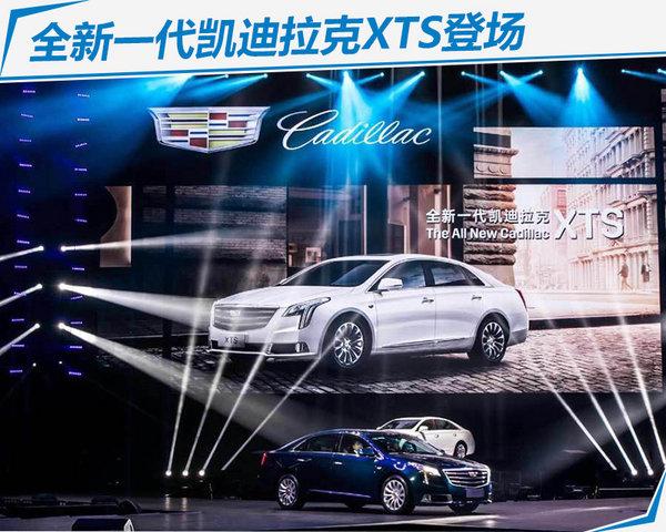 全新一代凯迪拉克XTS正式上市 29.99-35.99万元-图1