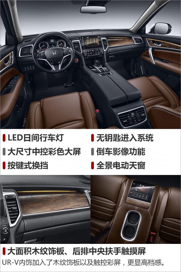 东风本田UR-V正式上市 售价xxx-xxx万元-图1
