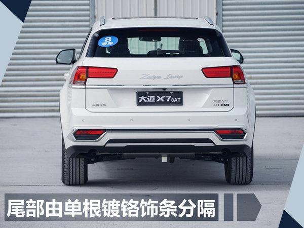 起售价狂降3万!众泰新SUV大迈X7 8AT正式上市-图5