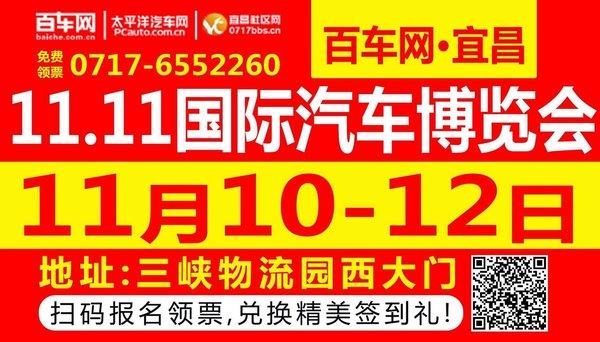 宜昌双11体育场车展门票领取攻略-图1