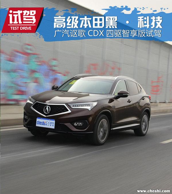 高级本田黑·科技 广汽讴歌CDX四驱版试驾-图1