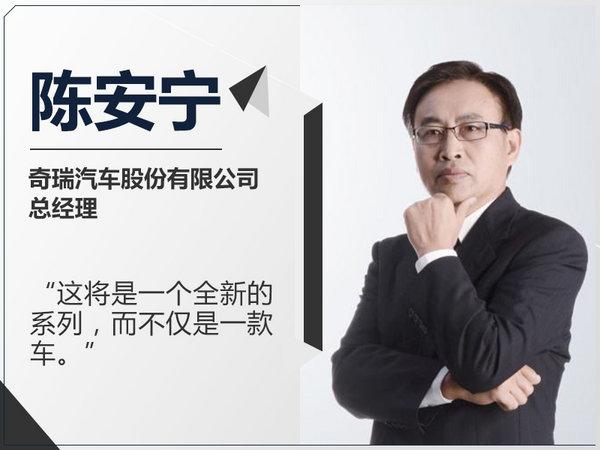 """奇瑞9月12日发布全新""""高端""""品牌 首款车为SUV-图1"""