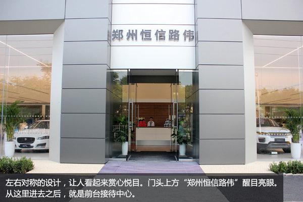 国际化标准 探访郑州恒信路伟路虎4S店-图3