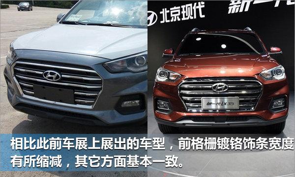 北京现代新一代ix35曝光 增1.4T动力超2.0L-图4