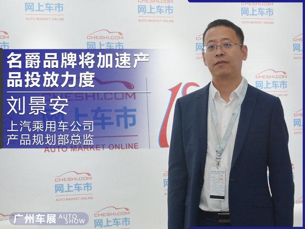 刘景安:名爵加速产品投放 纯电/中级SUV将上市-图1