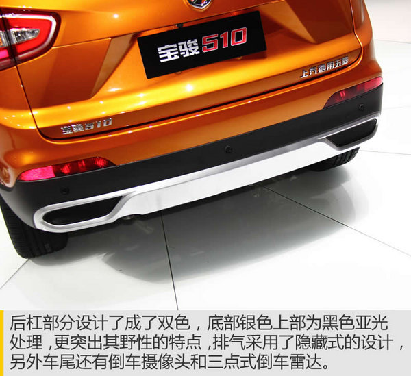 小SUV界的一把火 宝骏510广州车展实拍-图11
