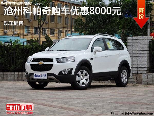 沧州科帕奇购车优惠0.8万元 现车销售-图1