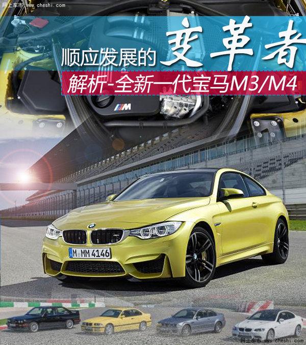 新一代宝马M3/M4解析 顺应发展的变革者_宝马M4_导购信息-网上车市