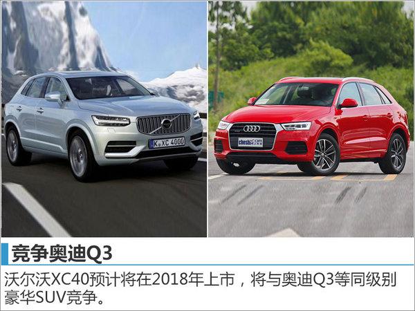 沃尔沃紧凑级SUV XC40 将上海车展发布-图5