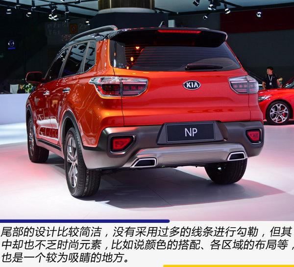 像索兰托那样粗犷 广州车展实拍起亚全新SUV NP-图11