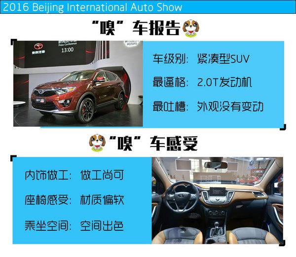 2016北京车展 东南DX7 2.0T运动版实拍-图2