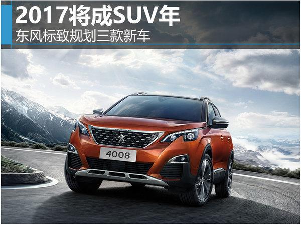 东风标致规划三款新车 2017将成SUV年-图1