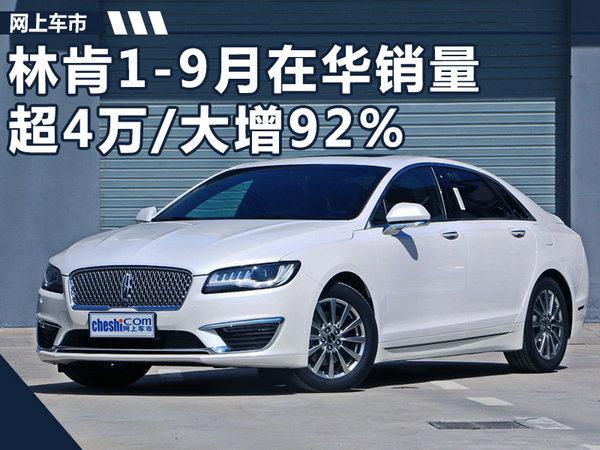 轿车增长强劲 林肯1-9月在华销量超4万/大增92%-图1