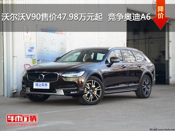沃尔沃V90售价47.98万元起  竞争奥迪A6-图1
