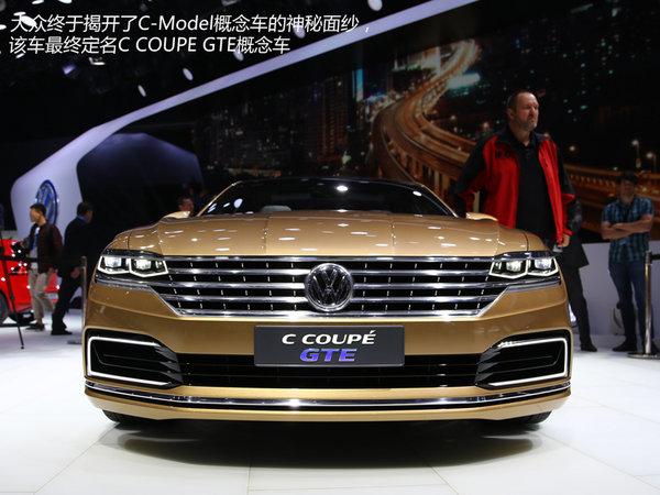 大众C Coupe GTE领衔 最期待量产概念车_C COUPE_导购信息-网上车市