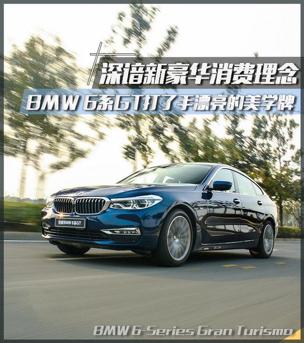 深谙新豪华消费理念,BMW 6系GT打了手漂亮的美学牌-图1