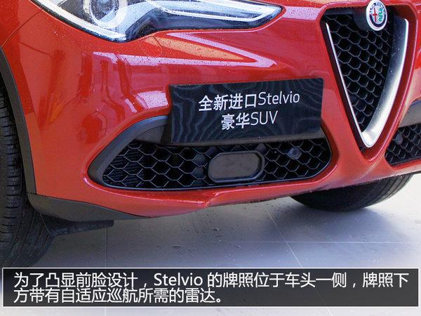 运动SUV新欢 实拍阿尔法·罗密欧Stelvio-图5