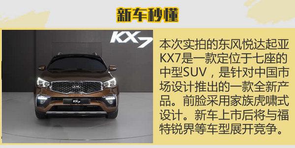 对标锐界汉兰达 广州车展实拍起亚KX7-图2