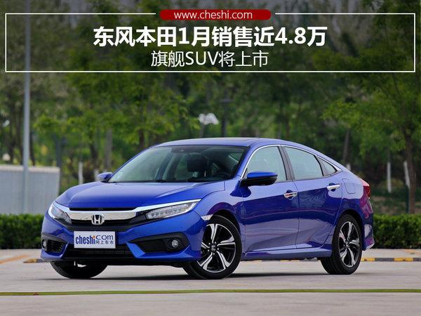 东风本田1月销售近4.8万 旗舰SUV将上市-图1
