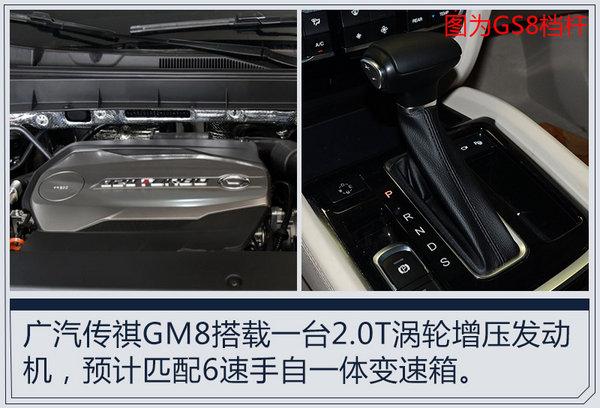 广汽传祺GM8量产版11月17日首发 竞争别克GL8-图2